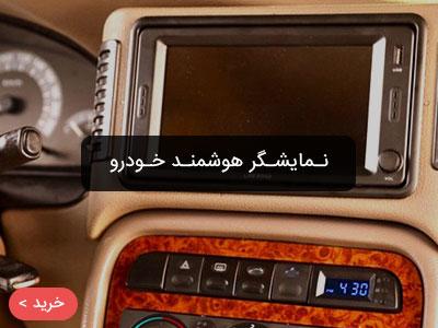 نمایشگر هوشمند خودرو